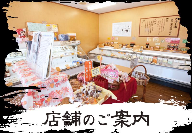 店舗のご案内
