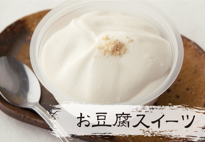 お豆腐スイーツ