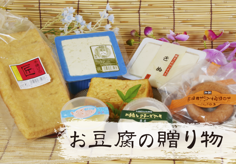 お豆腐の贈り物